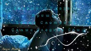 ДОБРОЙ НОЧИ! 🌛ОЧЕНЬ КРАСИВАЯ МУЗЫКАЛЬНАЯ ОТКРЫТКА!🌟 Пожелание Спокойной ночи Сладких снов ! ⭐