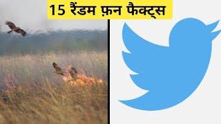 आग फेंकने वाली चिड़िया कौन सी है ? || Top 15 Random Fun Facts