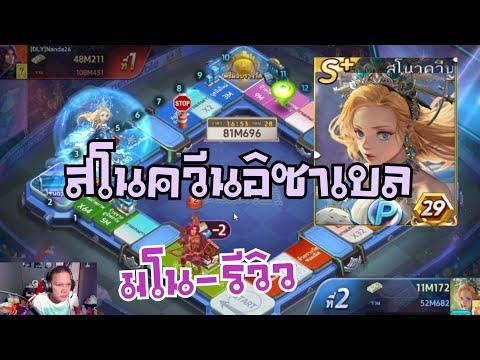 LINE เกมเศรษฐี - รีวิวการ์ด สโนว์ควีนอิซาเบล
