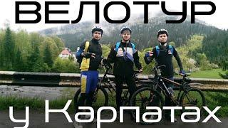 Велотур по Карпатам / Bike tour in Carpathians(Велосипедный тур по Карпатам. Микуличин, Яремче, Ворохта, Буковель, водопад Гук, красивая природа, захватыва..., 2015-06-17T11:05:27.000Z)