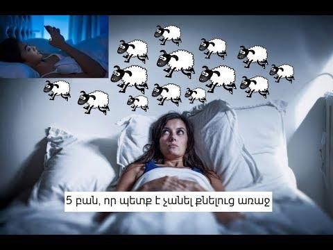 5 բան, որ պետք է չանել քնելուց առաջ