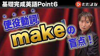 [Point6] 使役動詞make【基礎完成英語講座】