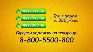 """Пакет тв каналов премиальный  """"Плюс футбол"""""""