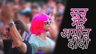 SUN MERE AMINA DIDI ( Dj Devensh + DJ KIRAN)Remixmarathi.Com