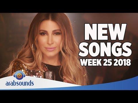 New Arabic Songs Of Week 25 2018 | 25 اغاني عربية جديدة في الأسبوع