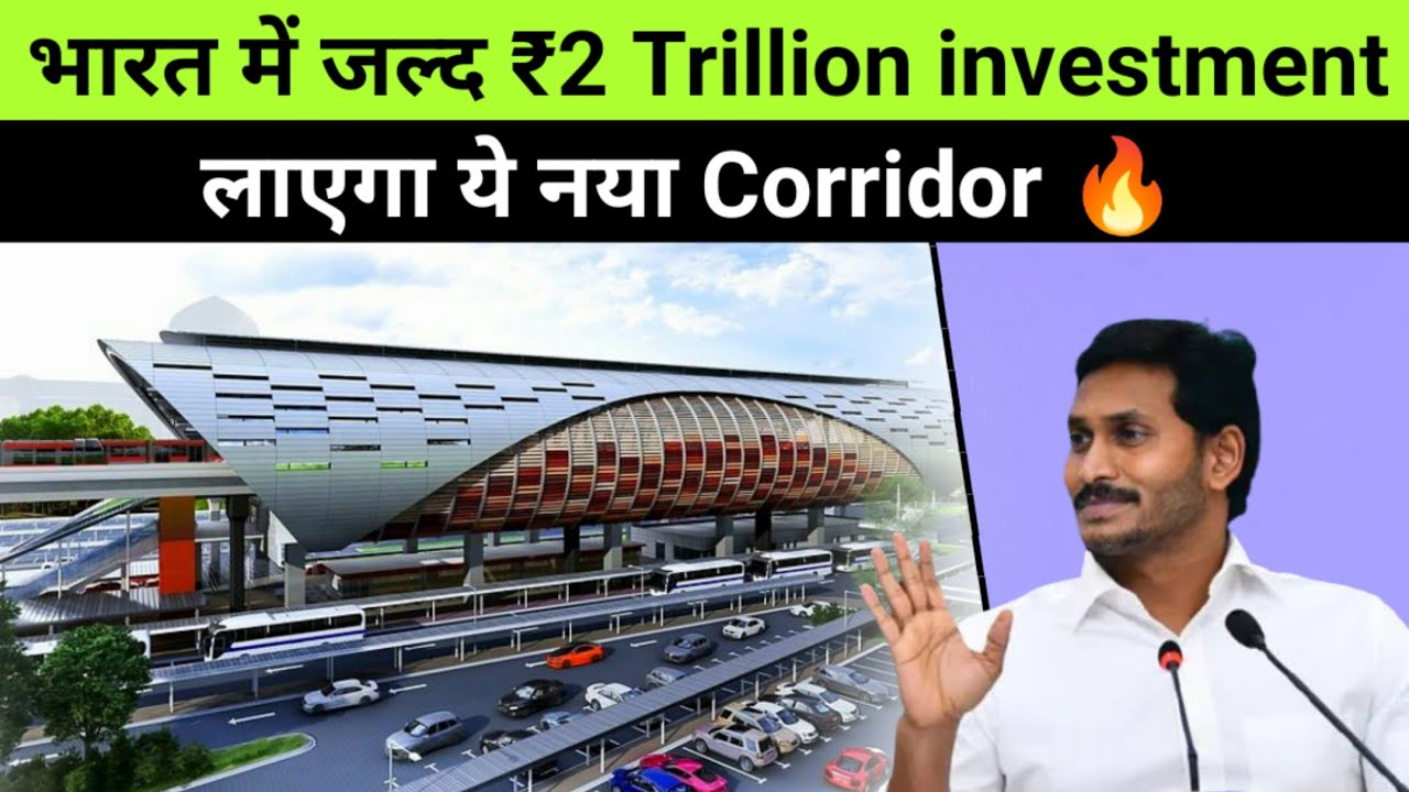 BIG Investment !! Rs 25,000 Crore Petro-Chemical Corridor to BOOST Economic Growth 🔥