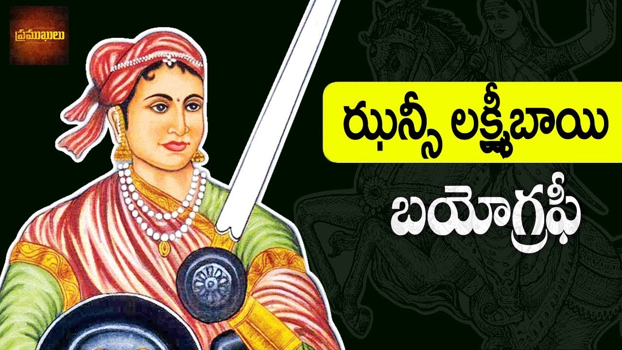 short essay on jhansi lakshmi bai in telugu