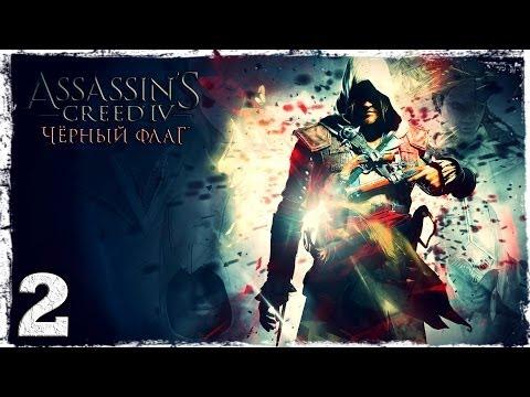 Смотреть прохождение игры Assassin's Creed IV: Black Flag. Серия 2: А как же мой сахар?
