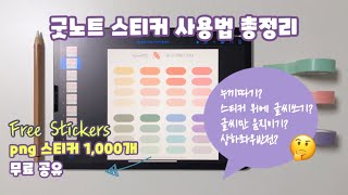 굿노트 스티커 사용법 총정리✨스티커 1,000개 무료 …
