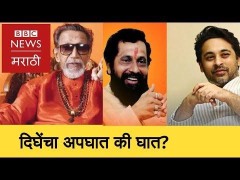 Dighe killed by Bal Thackeray, accuses Nilesh Rane दिघे, निलेश राणे, बाळासाहेब ठाकरे