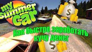 Баг на деньги в GTA5/Продажа машины за полную стоимость