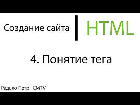 HTML. 4. Понятие тега