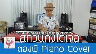 สักวันคงได้เจอ - โต๋ ศักดิ์สิทธิ์ Piano Cover by ตองพี