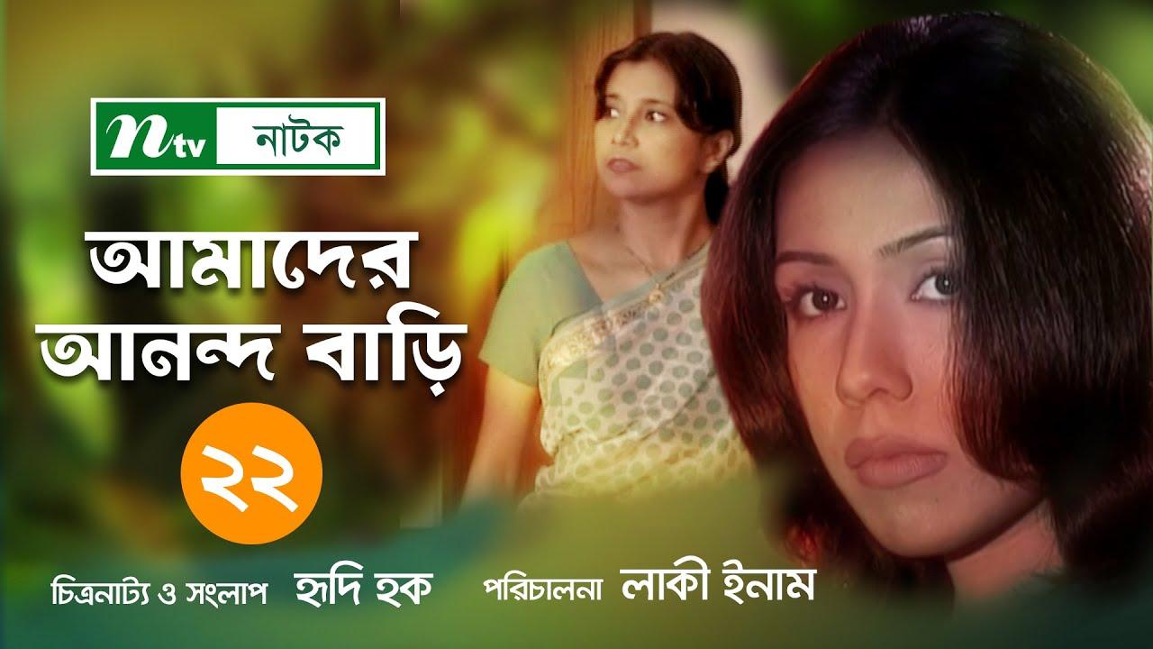 Amader Anondo Bari   EP 22   আমাদের আনন্দ বাড়ি   Tarana Halim   Litu Anam