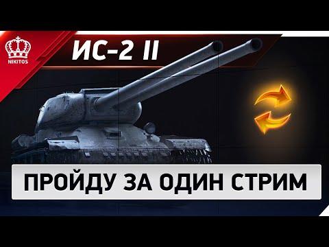 ПРОЙДУ ЕГО ЗА ОДИН СТРИМ - ИС-2 II