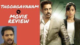Thoonga Vanam aka Thoongavanam Movie Tamil Full Movie Review - Kamal Haasan, Trisha, Prakash Raj
