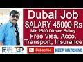 45000 Rs Salary Dubai Jobs | Free Visa, Health Insurance & Accommodation | HINDI URDU | TECH GURU Mp3