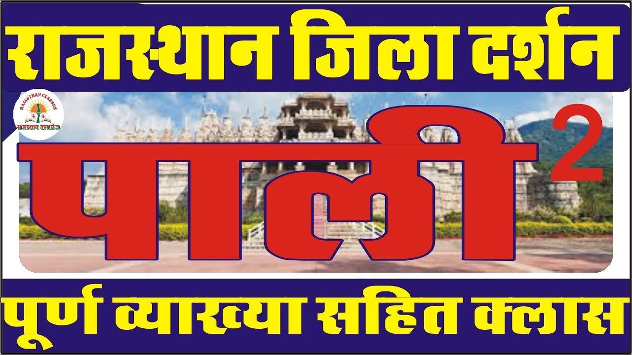 राजस्थान जिला दर्शन - BY RAJASTHAN CLASSES   जिला दर्शन पाली -2   Pali District    rajasthan gk test