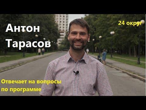 Про реновацию, стройку, транспорт, животных, жкх, УЭК. Отвечает Тарасов Антон. 24 округ