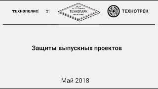 Защита выпускных проектов, май 2018 | Технострим