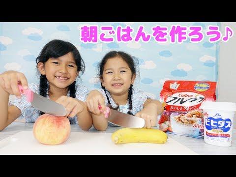 親子でフルグラ♡フルーツたっぷり朝ごはんを作ろう♪himawari-CH