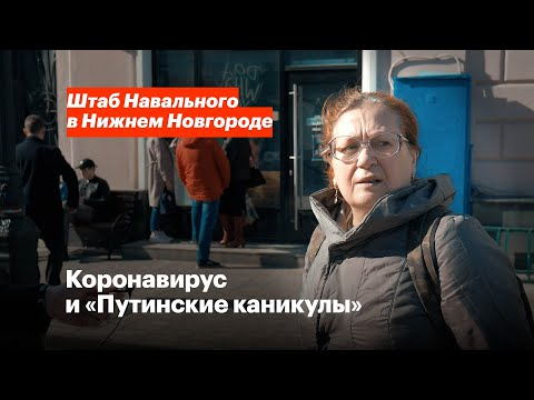 Коронавирус в Нижнем Новгороде: что творится на улицах города