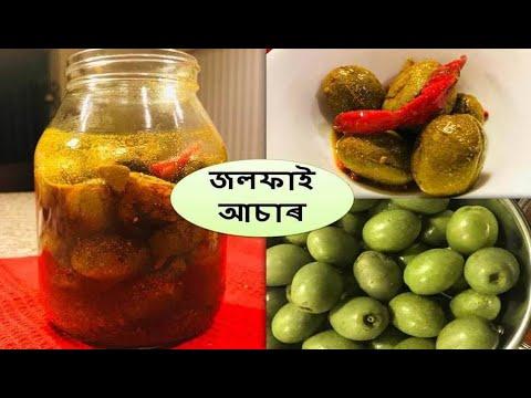 জলফাই আচাৰ I Assamese Jolphai Achar I Olive Pickle Recipe In Assamese I জলপাই আছাৰ
