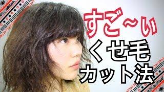 【必見スゴ技】くせ毛のヘアカットがこれで自宅でも出来るのか?#札幌くせ毛美容室