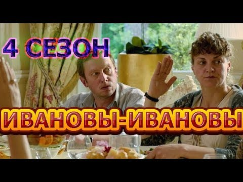 Ивановы-Ивановы 4 сезон Дата Выхода, анонс, премьера, трейлер