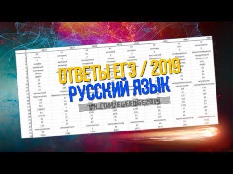 ОТВЕТЫ ЕГЭ 2019 | РУССКИЙ ЯЗЫК УЖЕ У НАС!