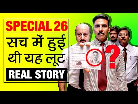 Do You Know ▶ Special 26 (Movie) Was Real Incident ? | Real Story | Akshay Kumar