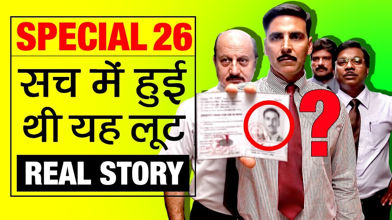 Download Do You Know ▶ Special 26 (Movie) Was Real Incident ? | Real Story | Akshay Kumar