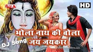 Shiv DJ Song | Bhola Nath Ki Bola Jai Jaikar | Shiva Songs | HD | Alfa Music & Films