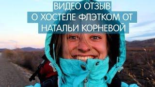 Видео отзыв о хостеле Флэтком в Минске / Video review about hostel Flatcom on Minsk