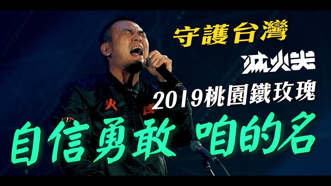 滅火器Fire EX. 2019桃園鐵玫瑰 《自信勇敢 咱的名》 - YouTube