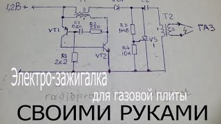 видео Электрическая зажигалка для газа