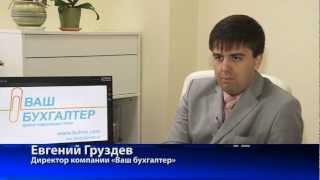 Выбор бухгалтерской фирмы для сотрудничества(, 2012-10-29T13:08:19.000Z)