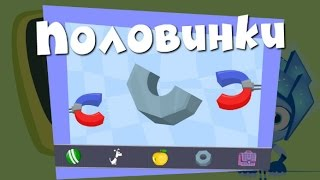 Доступна новая бесплатная игра Фиксики Половинки