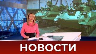 Выпуск новостей в 15:00 от 09.04.2021