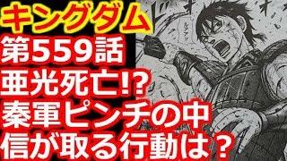 【キングダム考察】第559話『亜光死亡!?秦軍ピンチの中、信が取る行動とは?』