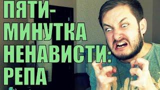 ПЯТИМИНУТКА НЕНАВИСТИ - РЕПА (18+)