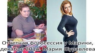Похудеть на 27кг. Отчетная фотосессия у Марики, декабрь 2014. Мария Журавлева