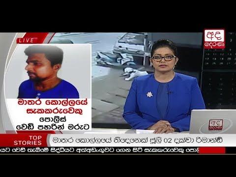 Ada Derana Prime Time News Bulletin 06.55 pm - 2018.06.23