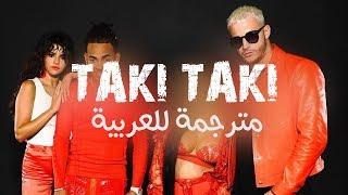DJ Snake feat Selena Gomez, Ozuna & Cardi B - Taki Taki ( مترجمة للعربية )
