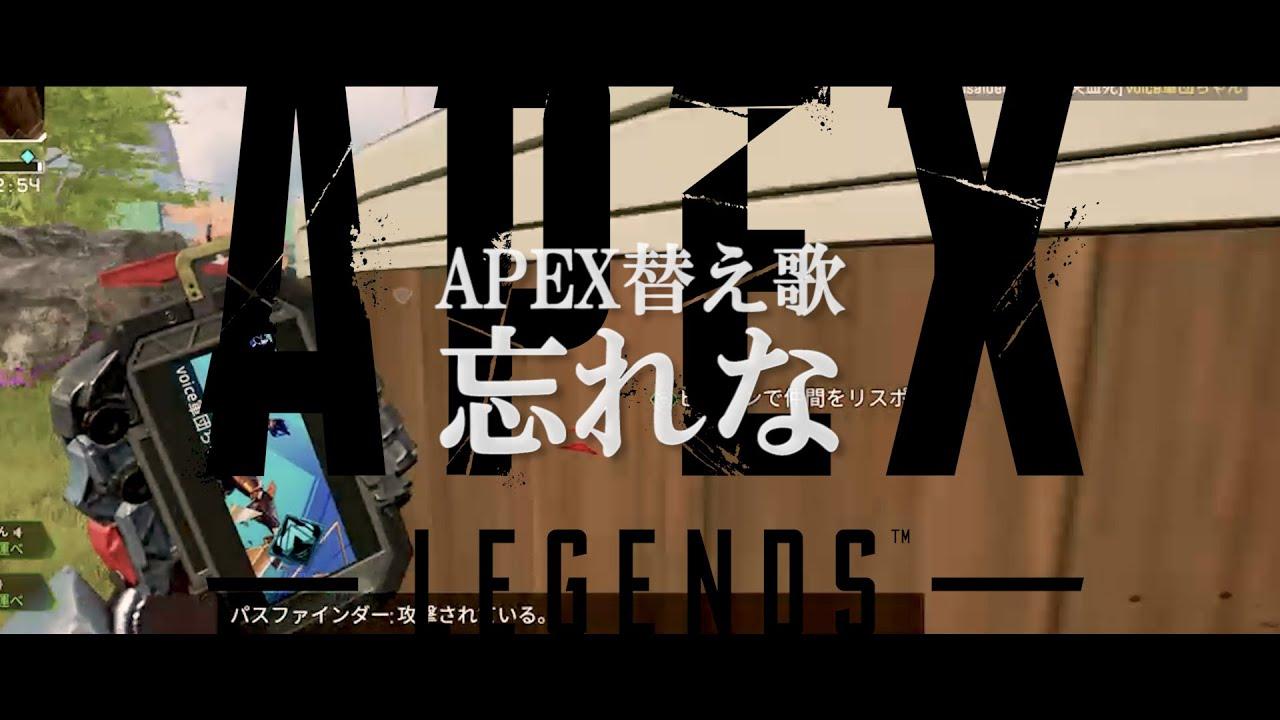 【APEX替え歌】忘れな(勿忘) / voice軍団【APEX LEGENDS】