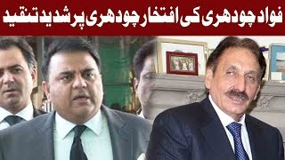 PTI Leader Bashing Iftikhar Ch in His Press Conference - Elections 2018 - Express News