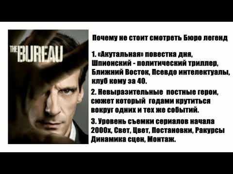Сериал бюро легенд 2 сезон смотреть онлайн на русском языке