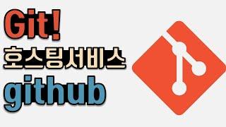 [Git]4. Gti 호스팅 서비스 Github, pu…