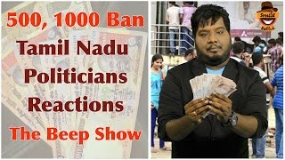 500 & 1000 Rupees Note Ban | TN Politicians Reactions | The Beep Show Season 2 - BS#9 | Smile Settai