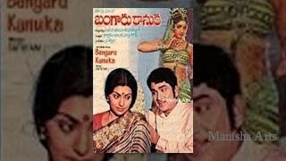 Bangaru Kanuka Full Telugu Movie - Akkineni Nageswara Rao, Sridevi, Sujatha